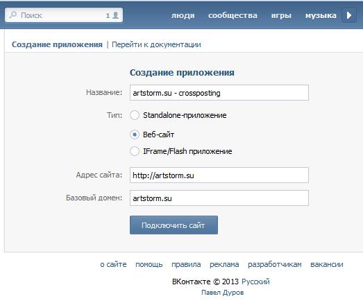vk-app1