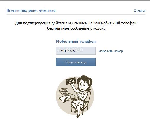 vk-app2