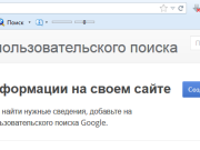 Поиск Google на WordPress