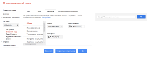 Поиск Google на WordPress