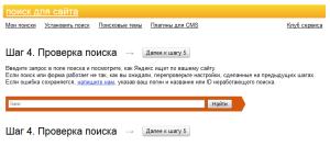 Яндекс. Поиск для сайта.